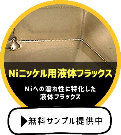 Ni(ニッケル板)への濡れ性に特化した液体フラックスサンプル提供ページへ