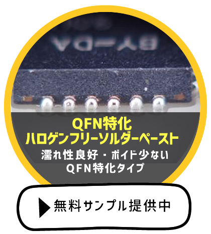 QFN特化ハロゲンフリーソルダーペースト