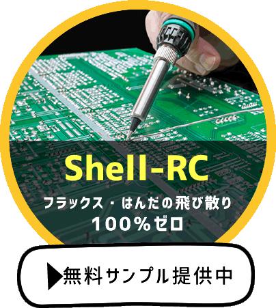 飛び散らないやに入りはんだ【Shell-RC】